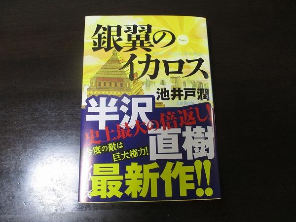 2014-8-27-ハチ-001