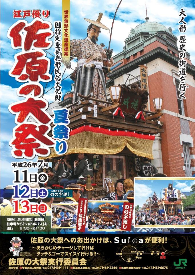 佐原の祭 夏2014