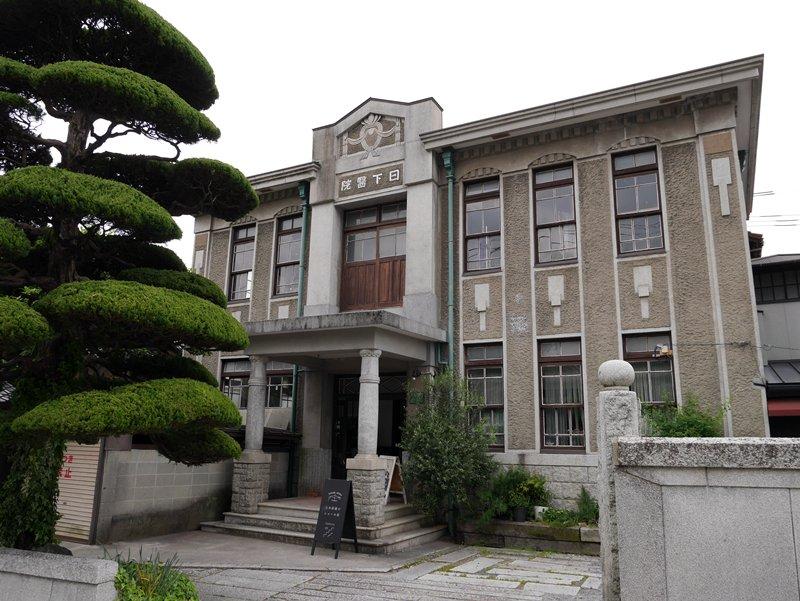旧日下醫院跡