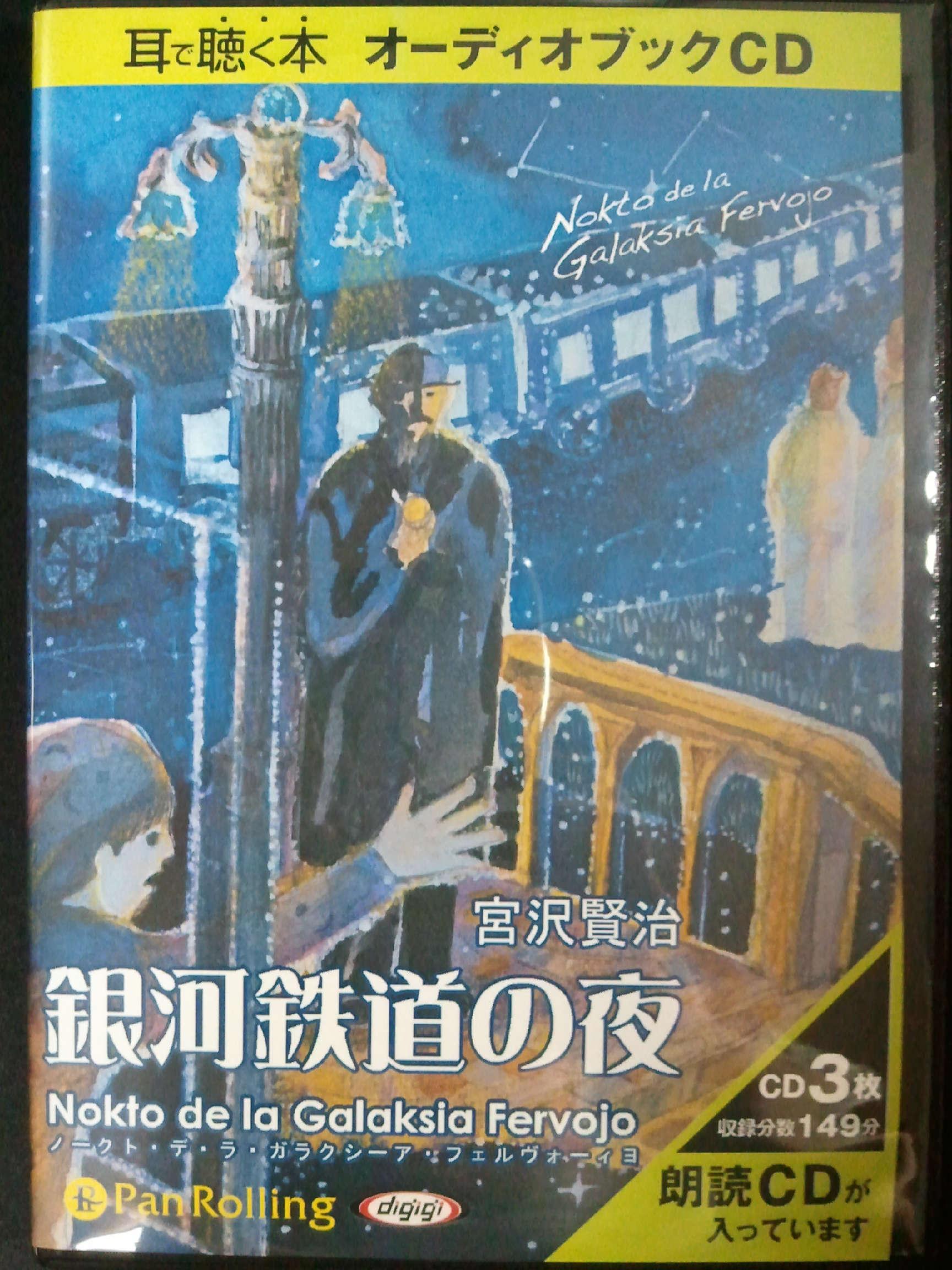 銀河鉄道の夜 オーディオブックCD