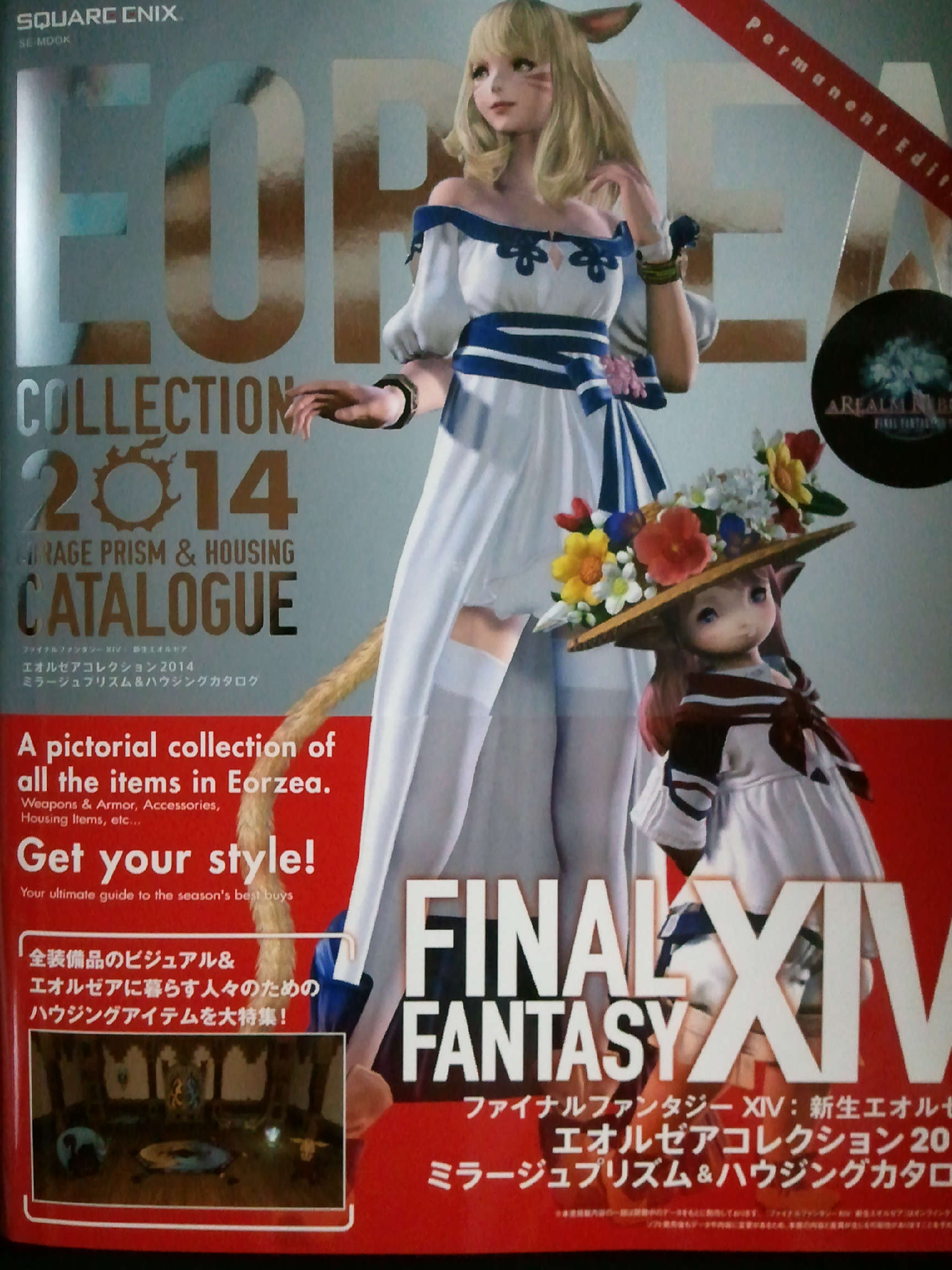 EORZEA Collection 2014 Mirage Prism Housing Catalogue