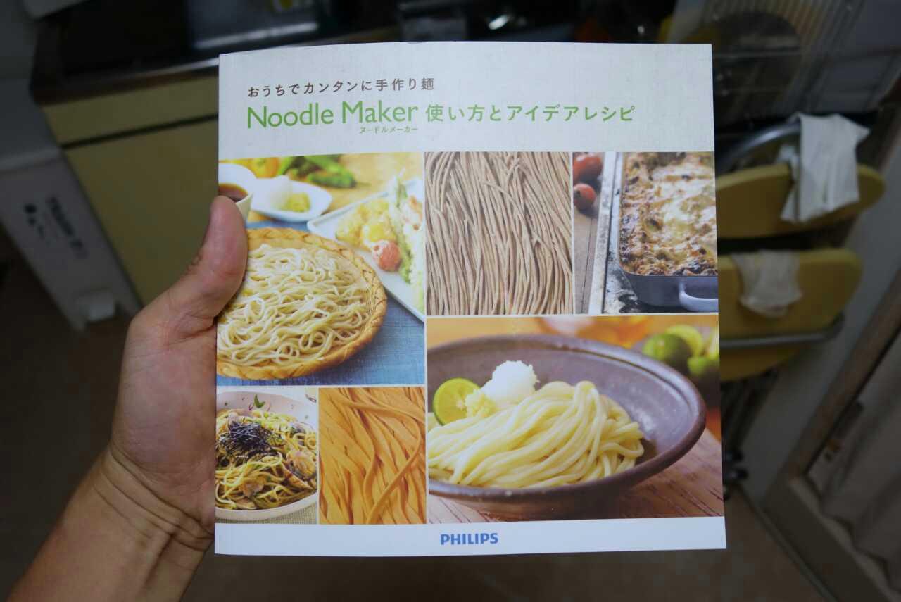 ちなみにレシピはレシピ本がしっかりしているので様々なバリエーションの麺を最初から打てるでしょう