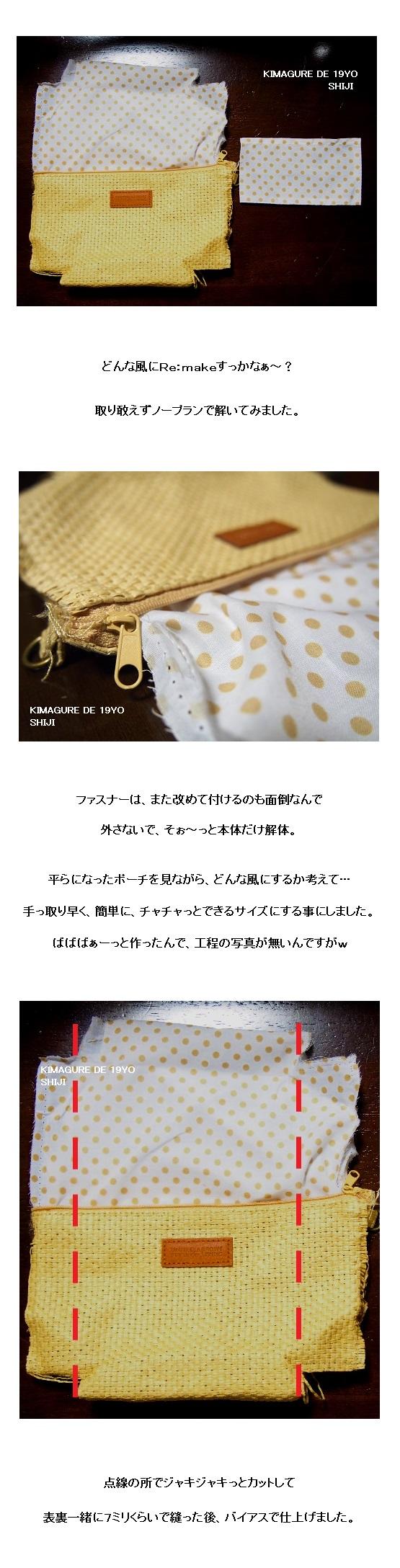 ラフィア風ポーチ4