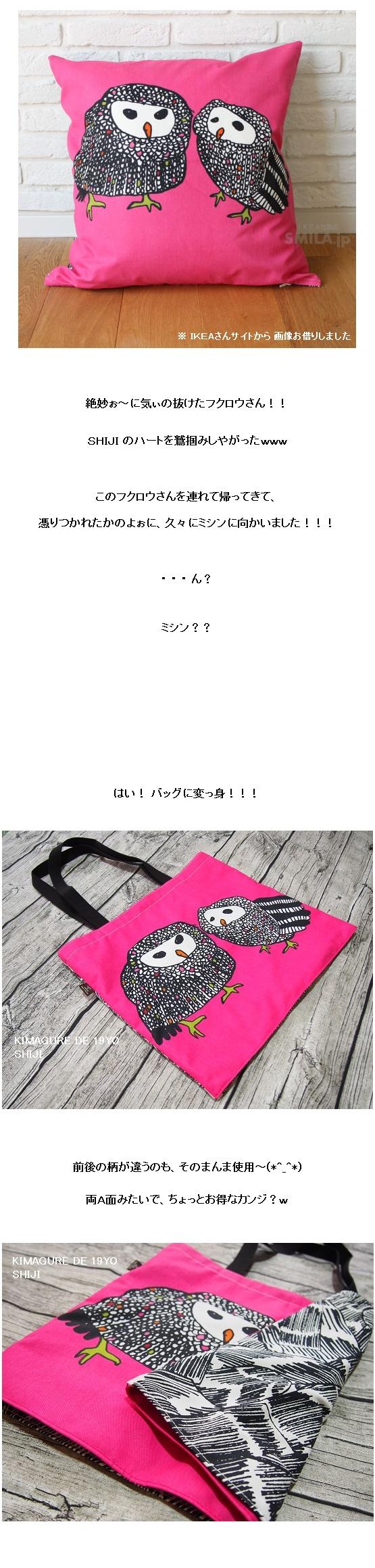 フクロウのトートバッグ2