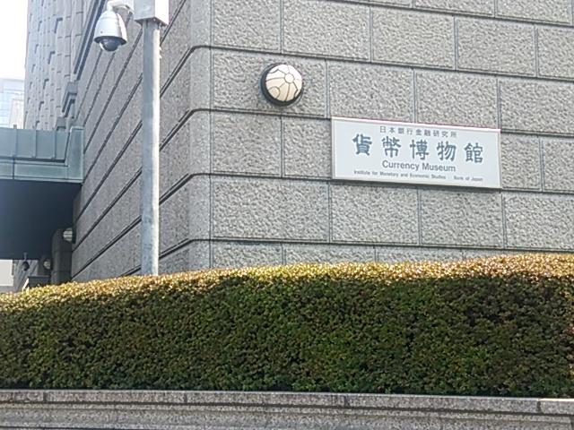 貨幣博物館01