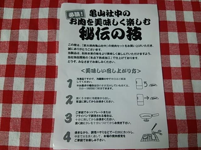亀山社中 タレ漬け厚切りカルビ900g2