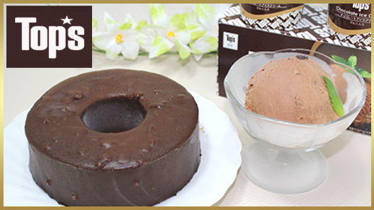 「生チョコバーム」&「チョコレートアイス」