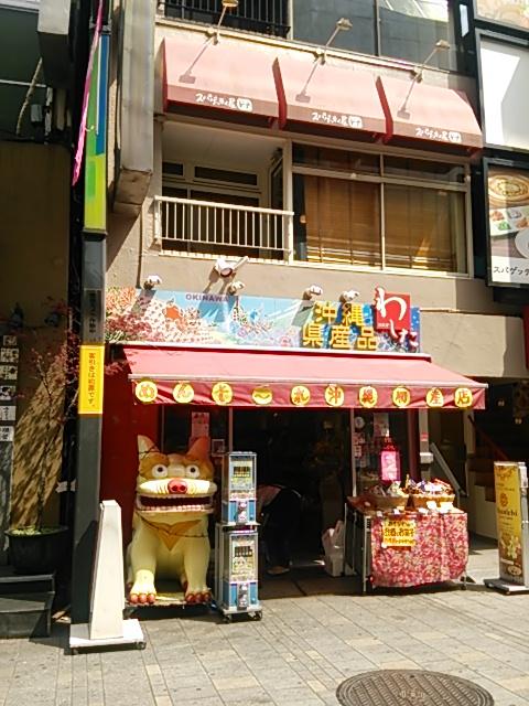 わした上野店