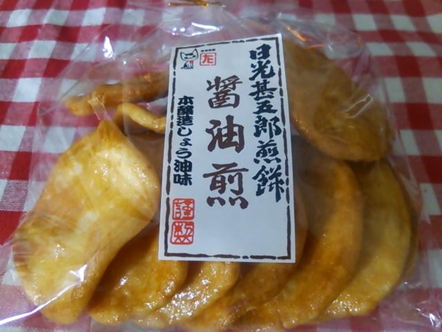 日光甚五郎煎餅 醤油煎餅1
