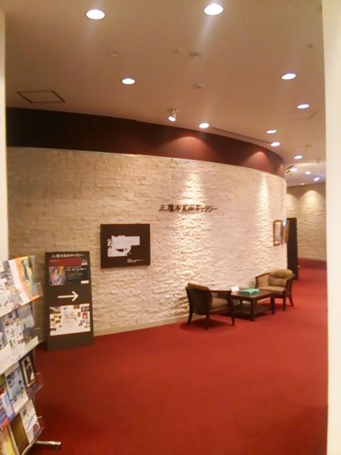 三鷹市美術ギャラリー