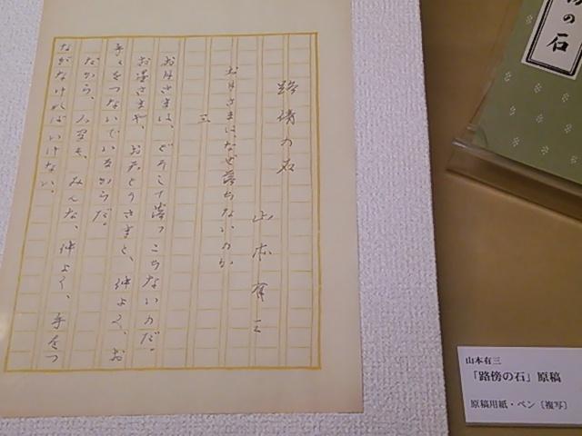 山本有三記念館05