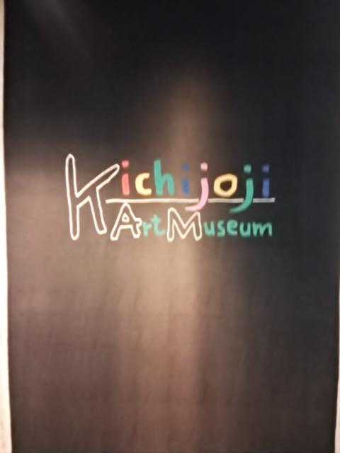 武蔵野市立吉祥寺美術館