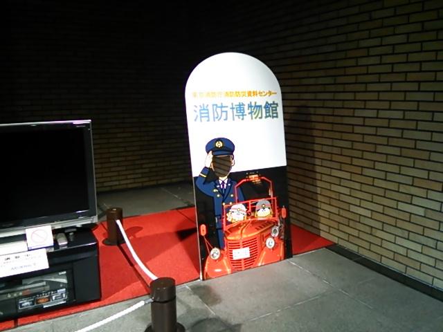 消防博物館06