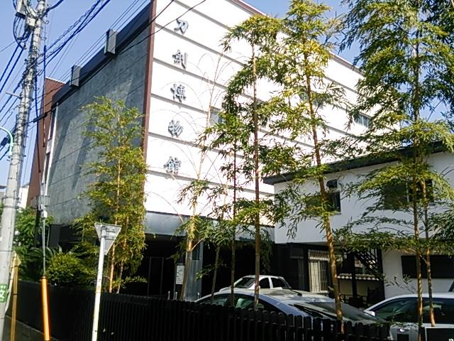 刀剣博物館01