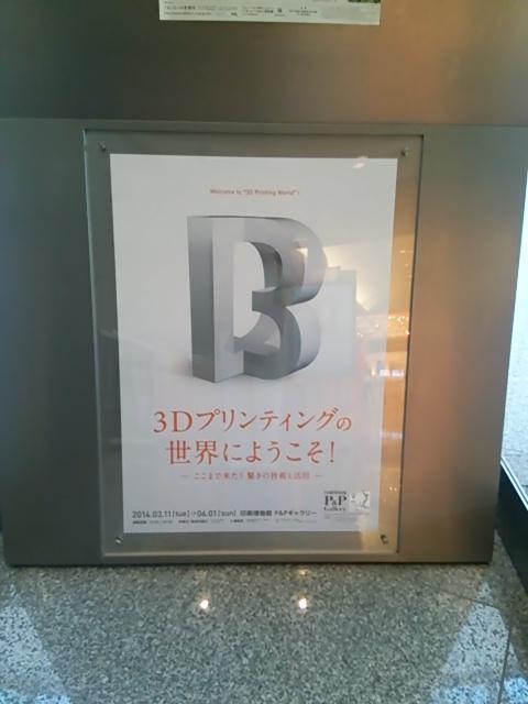 印刷博物館02
