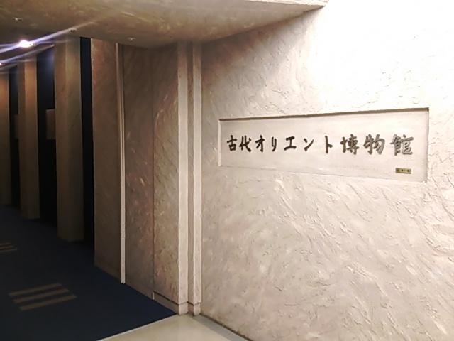 古代オリエント博物館01
