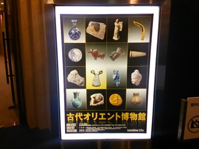 古代オリエント博物館02