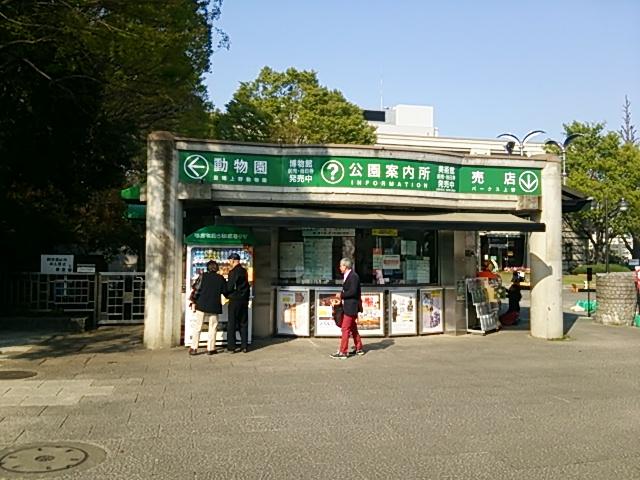 上野公園案内所