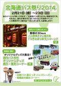 北海道バス祭り2014フライヤー
