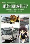 絶景領域紀行表紙(小) 2014夏コミ
