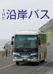 いたる沿岸バス表紙