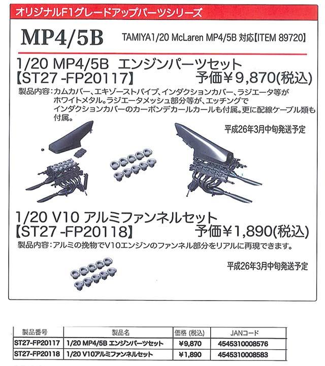 20140305-FP2117-2118.jpg