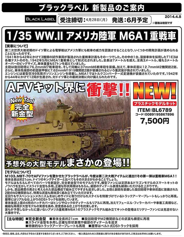 BLアメリカ陸軍M6A1重戦車