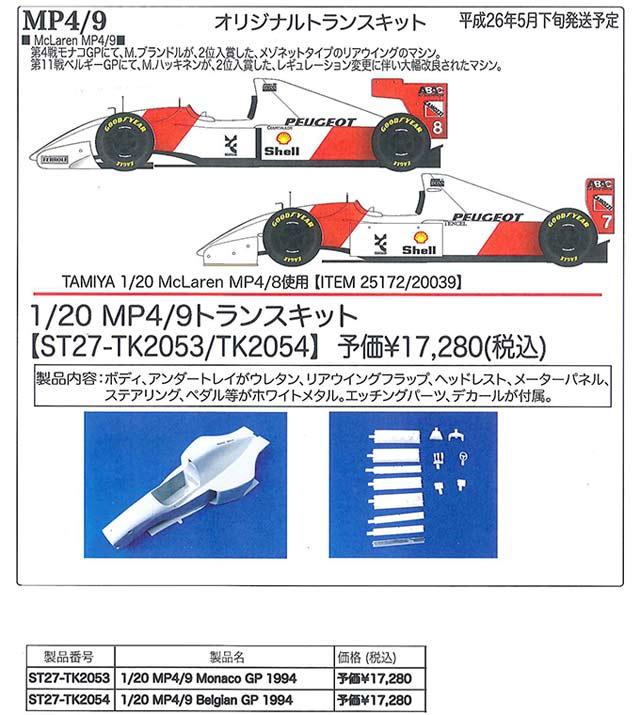 20140508-TK2053-54.jpg