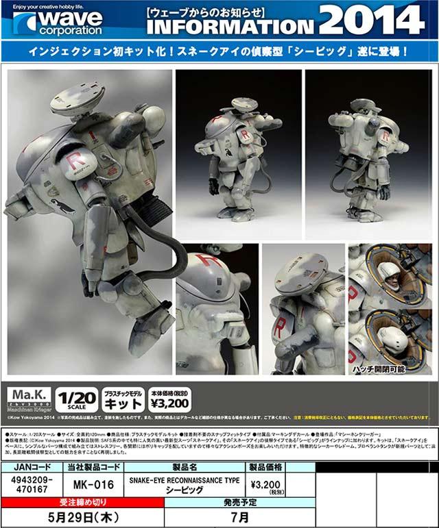 MK016シーピッグ-1