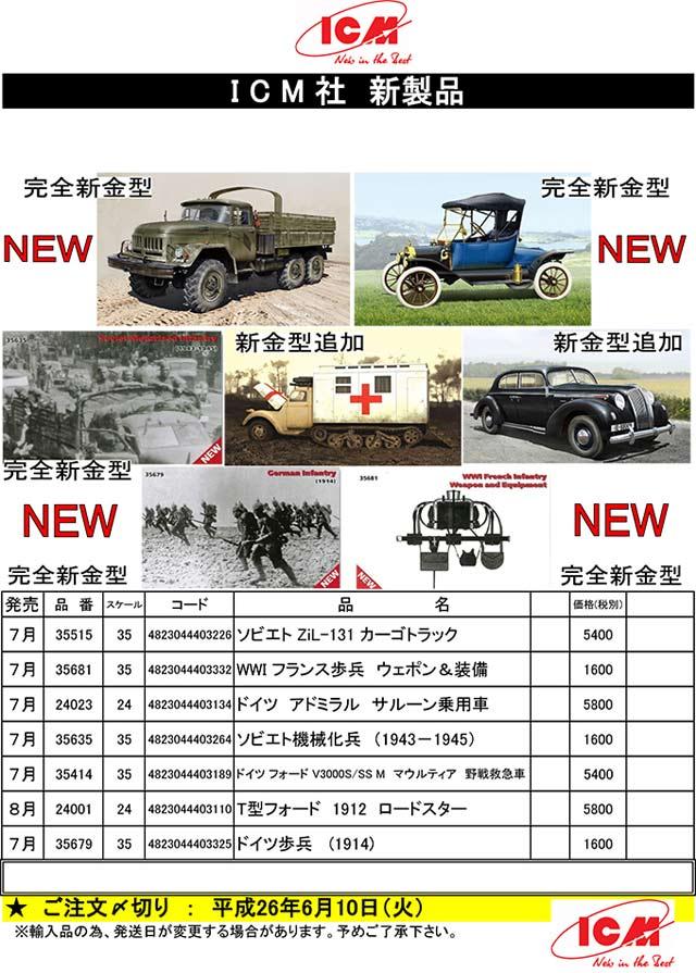 ICM社HS新製品-(1)-1