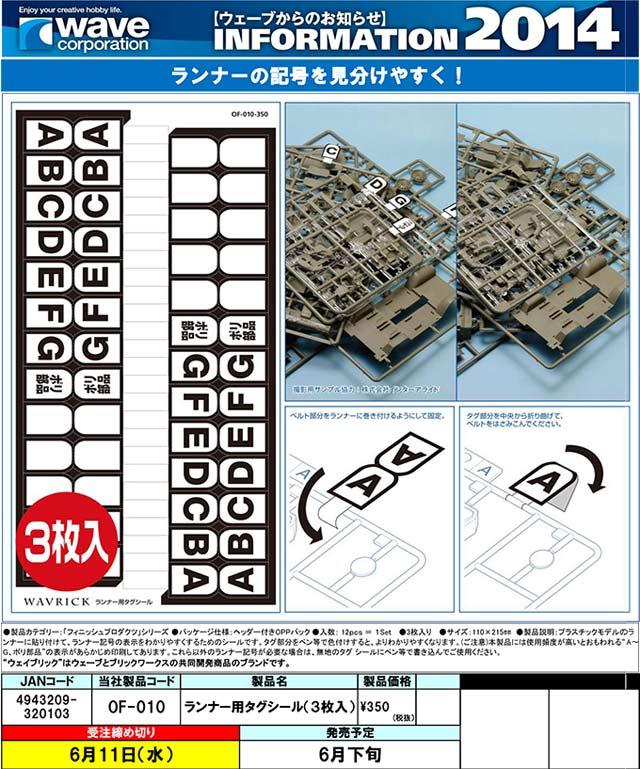 OF010ランナー用タグシール-1