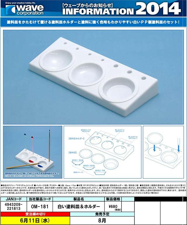 OM181白い塗料皿&ホルダー-1