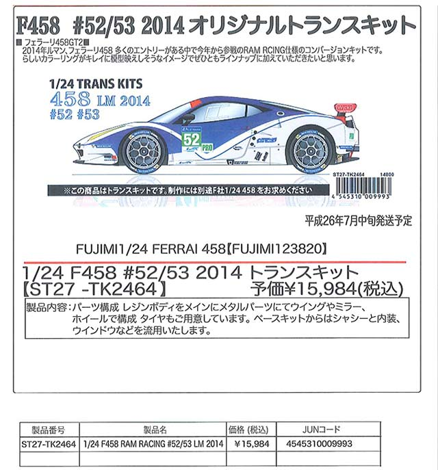 20140702-TK-NEW-1.jpg