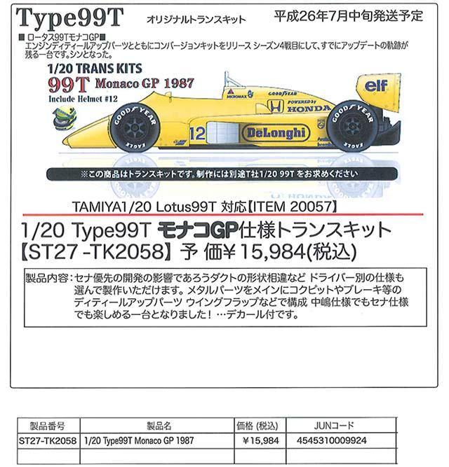 20140702-TK-NEW-3.jpg