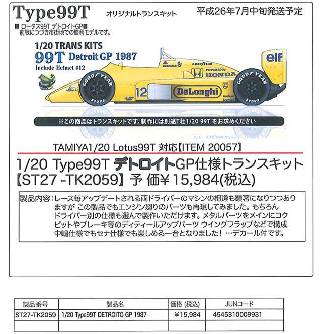 20140702-TK-NEW-4.jpg