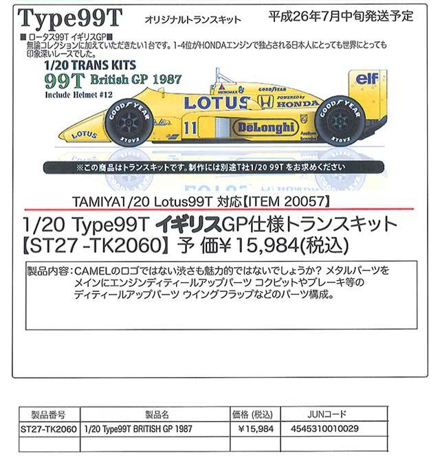 20140702-TK-NEW-5.jpg