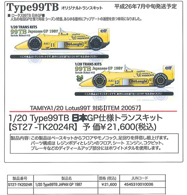 20140702-TK-NEW-6.jpg