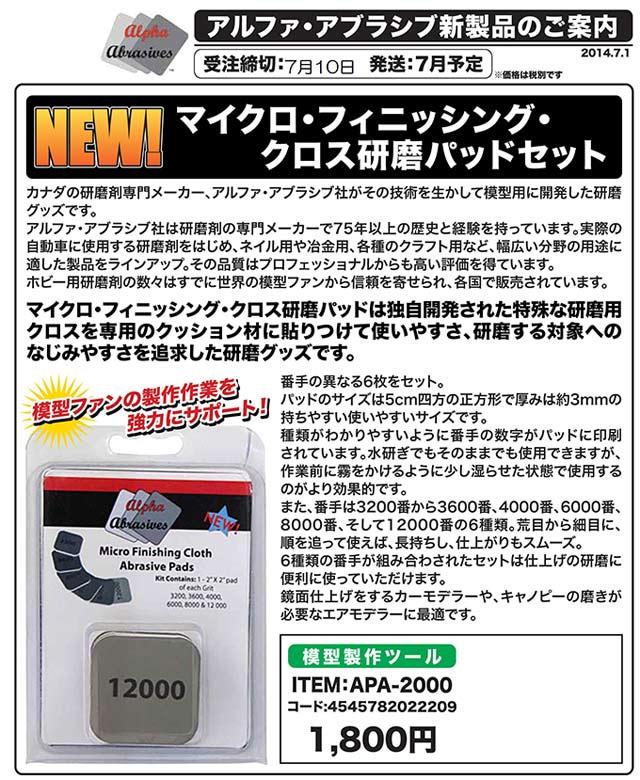 APA2000マイクロフィニッシン