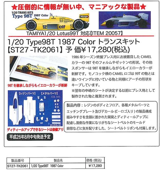 20140805-TK-2.jpg