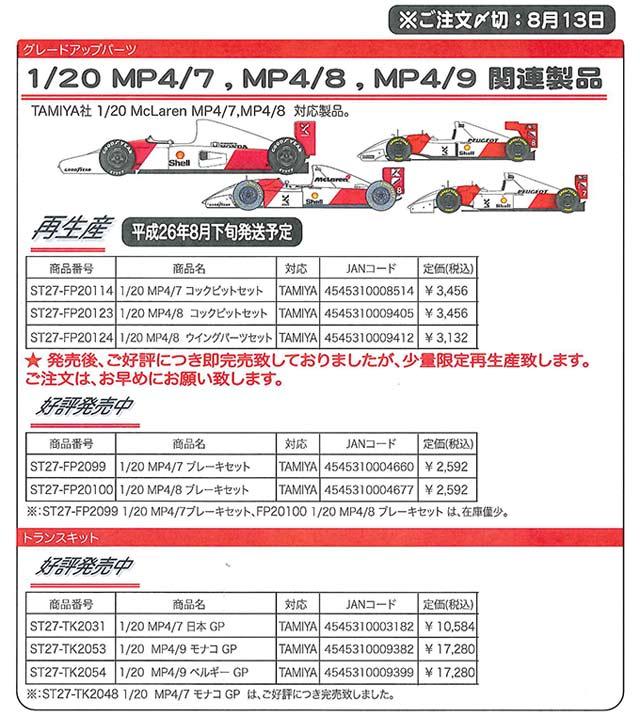 20140806-MP-SAI.jpg