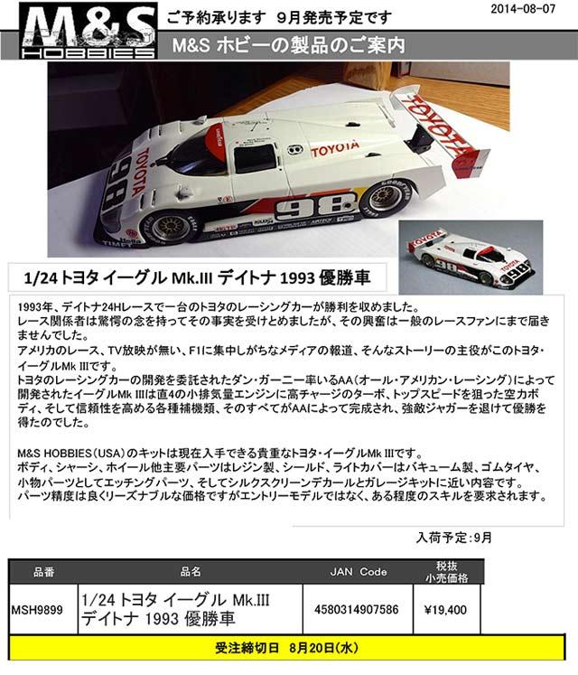 MSホビートヨタイーグル商品