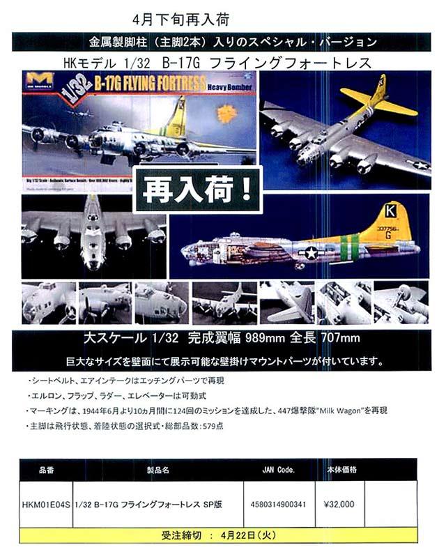 HKMB-17GSP.jpg
