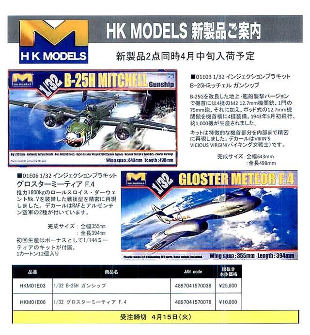 HKmodelMETEOR_B25H.jpg