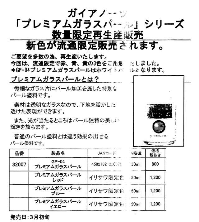 gaia-limited-parl.jpg