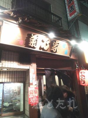 DSC_0013_20140324菊乃屋