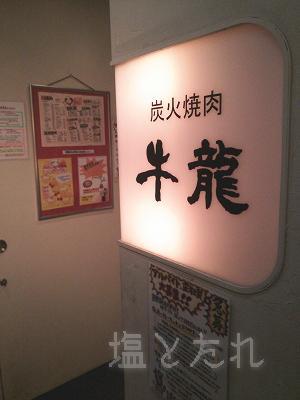 DSC_0426_20140625_牛龍