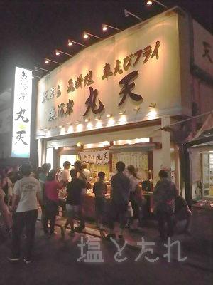 IMGP2823_20140914_03_丸天魚河岸店