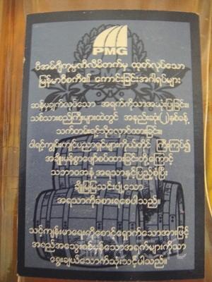 DSC01170_20140525_MyanmarWhisky.jpg