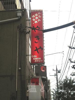 DSC_0052_20140419_yakiya.jpg
