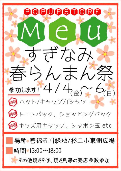 桜まつり告知2014